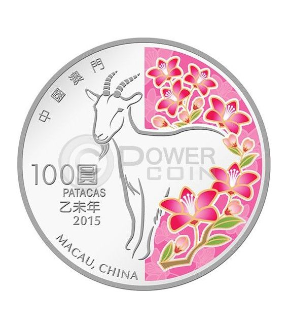 GOAT Lunar Year 5 Oz Plata Proof Moneda 100 Patacas Macao Macau 2015
