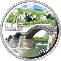 YAMAGUCHI 47 Prefetture (39) Moneta Argento 1000 Yen Giappone 2015