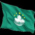 Макао